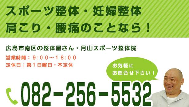 月山スポーツ整体・電話・メール予約<082-256-5532>