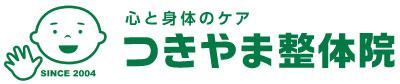 心と身体のケア【つきやま整体院】広島市宇品のスポーツ整体・コアレ・メンタルケア・メンタルトレーニング